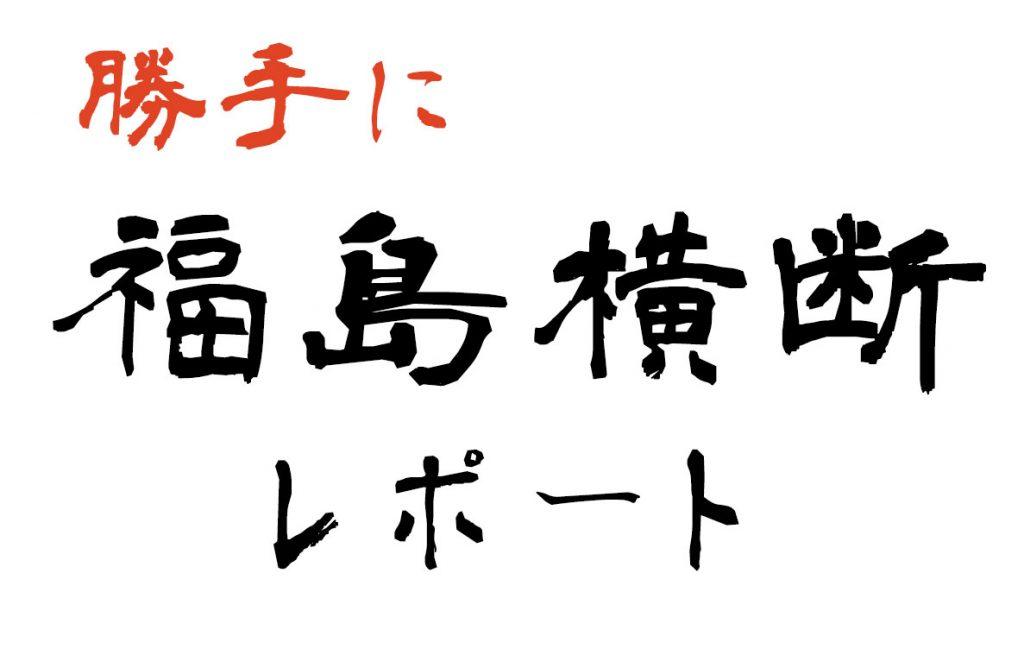 勝手に福島横断レポート