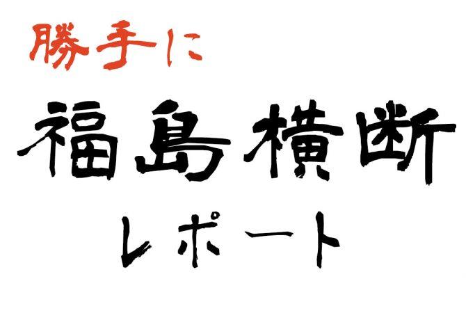 福島TRIPからのお知らせ<勝手に福島横断レポート>