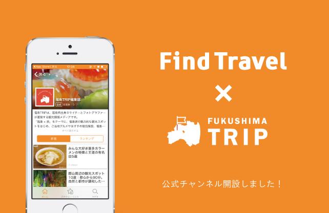 国内最大級の観光情報サイト『Find Travel』に公式チャンネル開設!
